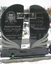 Двойной памятник_42